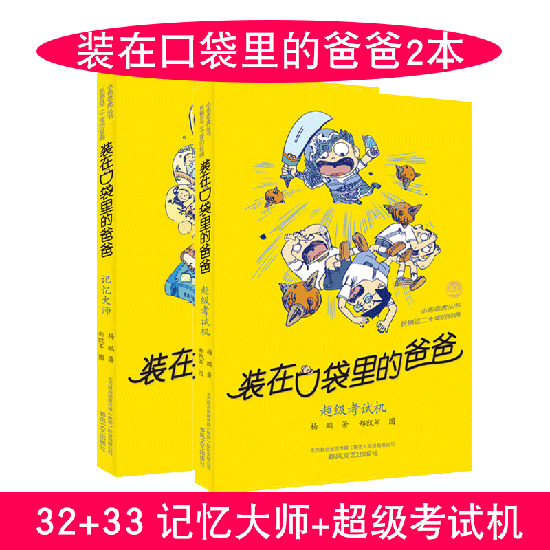 Two full sets of fathers books in his pocket Volume 32 + 33 super examination machine + works of memory master Yang Peng