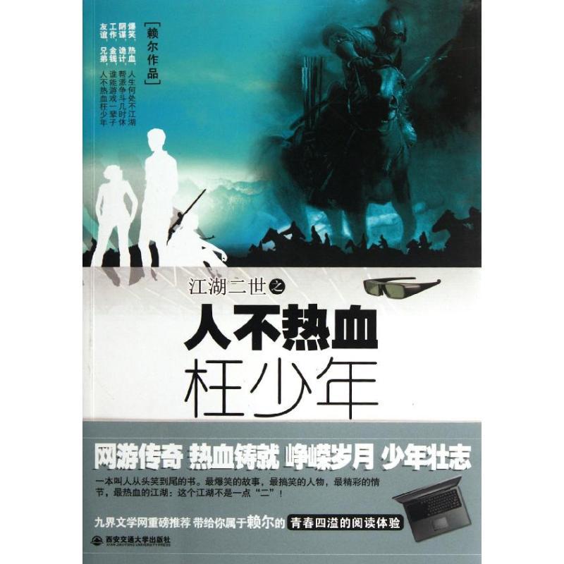 江湖二世之人不热血枉少年 赖尔 著作 青春小说 文学 西安交通大学出版社 少儿