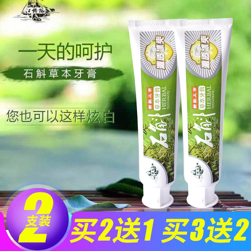 江楠枫铁皮石斛牙膏美丽质量如何?