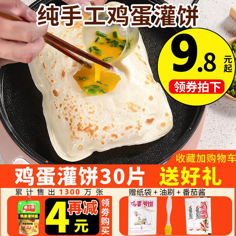 30片鸡蛋灌饼面饼家用手抓饼家庭装专用早餐食品饼速食早饭半成品