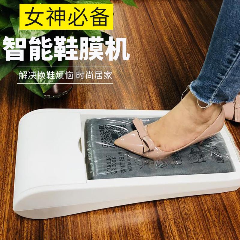 鞋套机家用自动