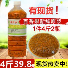 广西新鲜百香果果酱冷冻原浆汁奶茶