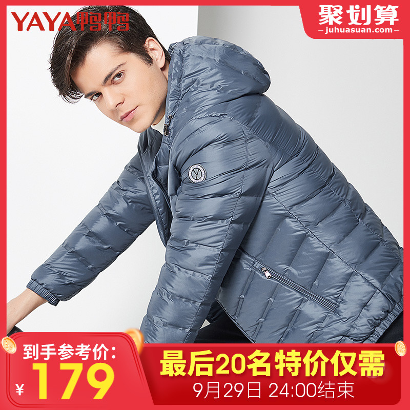 Duck and duck lightweight down jacket men's thin 2020 new men's short autumn and winter hooded fashion lightweight jacket trend