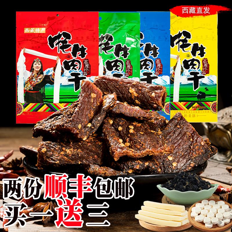 直供正宗西藏特产散装超干手撕风干耗牦牛肉干麻辣香辣五香味500g
