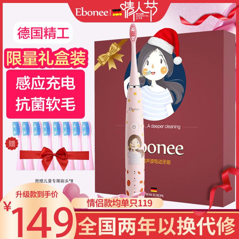 艾博尼EboneeC1儿童电动牙刷充电智能式声波软毛宝宝小孩德国进口