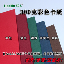 A4 A3 A5 color cardboard 300 g big red Coffee navy LAN wine red Deep Blue dark green Card