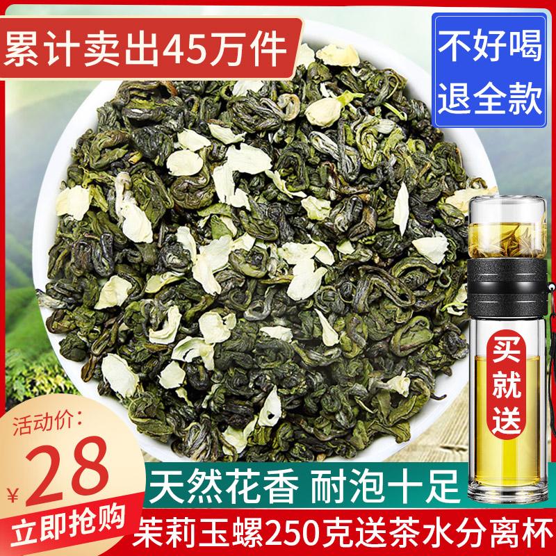 2020福建茉莉花散装碧螺250克新茶