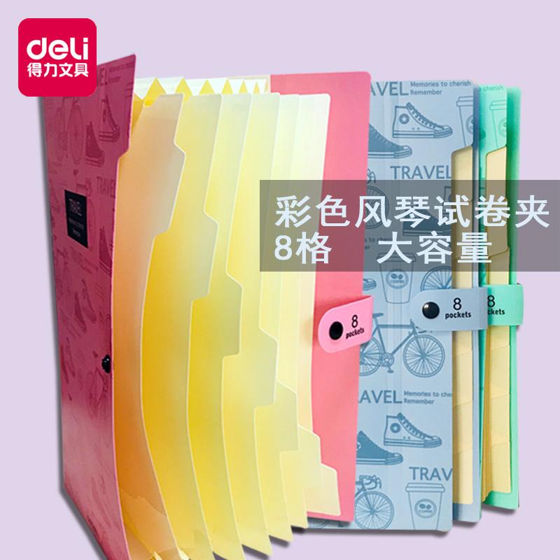 得力风情包文件夹装试卷子的文件袋多层学生用小清新多格风琴包糖果 收纳插页资料册多功能文件袋加厚票据包