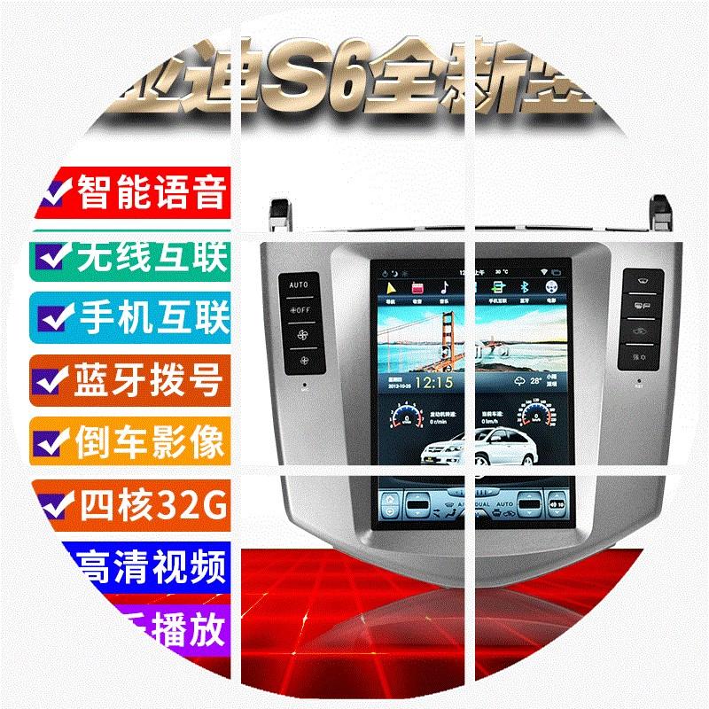 比亚迪S6G6导航10.2寸安卓智能语音声控大屏专用车机专用仪一体机