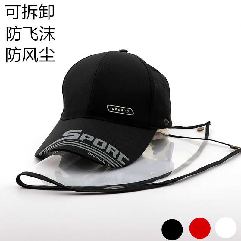 YID Shang protective baseball cap mens and womens anti droplet saliva dust mask isolation cover duck tongue cap ADULT fishermans cap