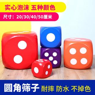 大号骰子色子活动促销 游戏道具教具泡沫筛子大码 团建扩展训练玩具