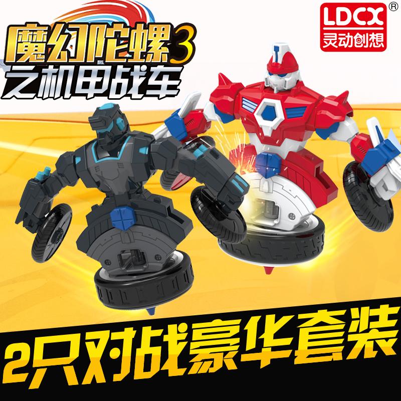 灵动创想魔幻陀螺之机甲战车3代2儿童拉线男孩梦幻坨螺新款玩具4