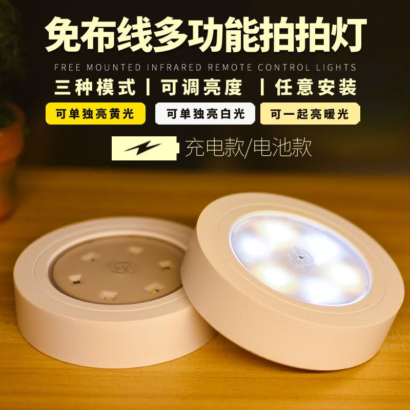 创意夜灯LED小夜灯床头灯多功能粘贴拍拍灯衣柜灯橱柜射灯抖音灯10-11新券