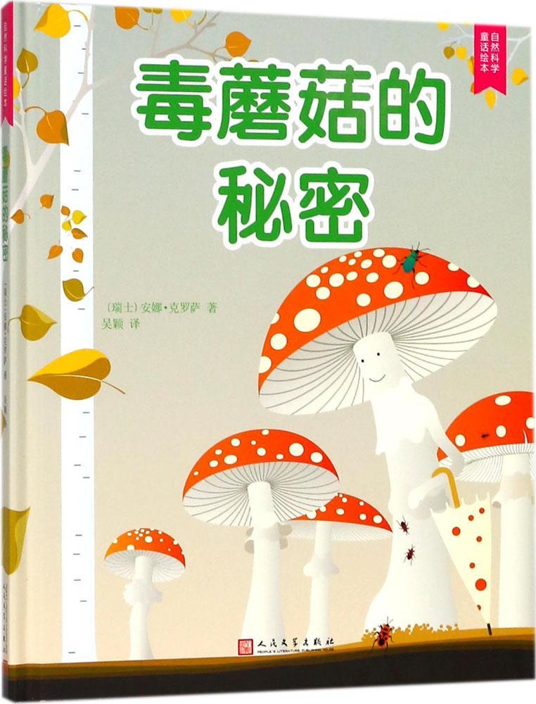 自然科学童话绘本?毒蘑菇的秘密(人文版)/自然科学童话绘本 (瑞士)安娜?克罗萨 绘本 人民文学出版社 畅销书籍排行 新华正版