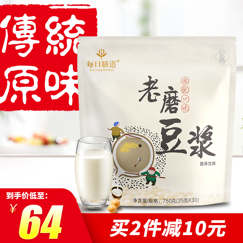 原味豆浆粉750g大袋装营养早餐豆桨纯豆粉现磨即食非转基因冲饮