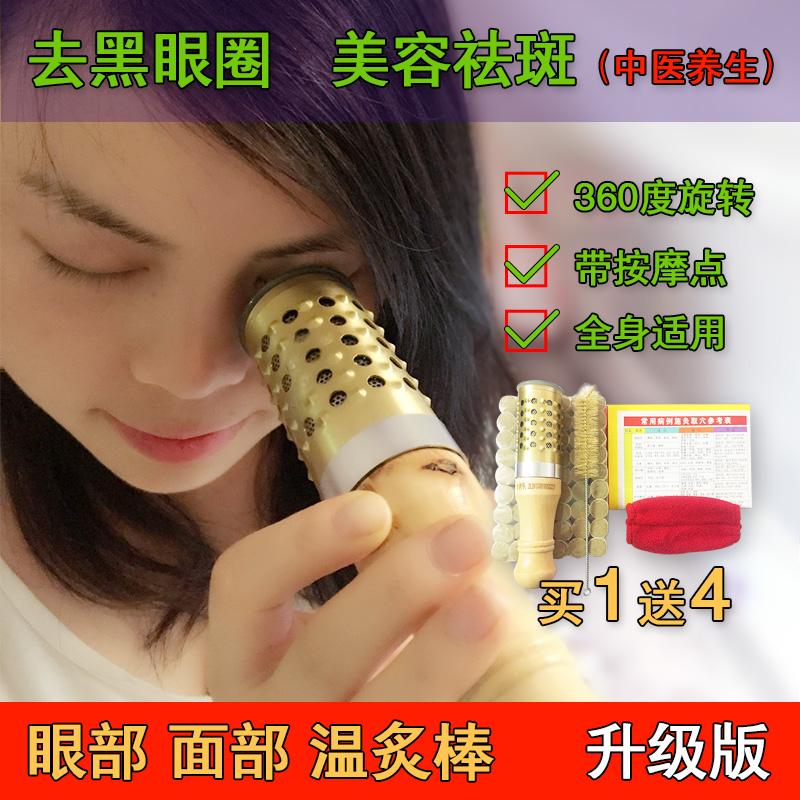 艾灸脸部玉石美容艾灸盒木制旋转温灸器纯铜艾炙棒妇科全身按摩棒