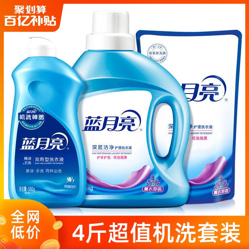 蓝月亮洗衣液香味持久手洗机洗家庭装护理促销组合装家用官网正品