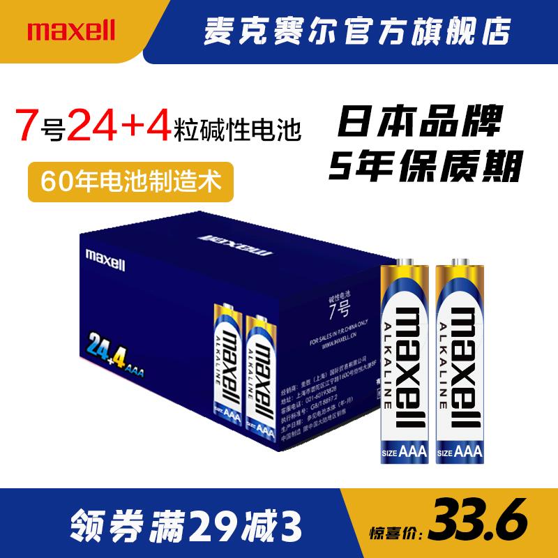 日本Maxell麦克赛尔7号碱性干电池28粒巧虎玩具电池批发遥控器
