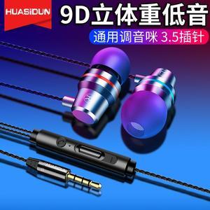 3声响c立体声通用带麦重数码低音电脑配件3c安卓耳机系统线控控带