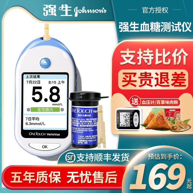 强生稳豪倍优稳悦智优血糖仪血糖测试仪家用医测血糖的仪器测量仪