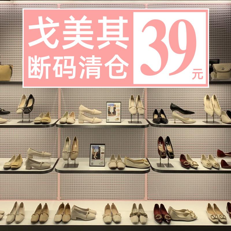 清仓小码福利戈美其凉鞋夏女2021年新款女百搭拖鞋中粗跟时装女鞋