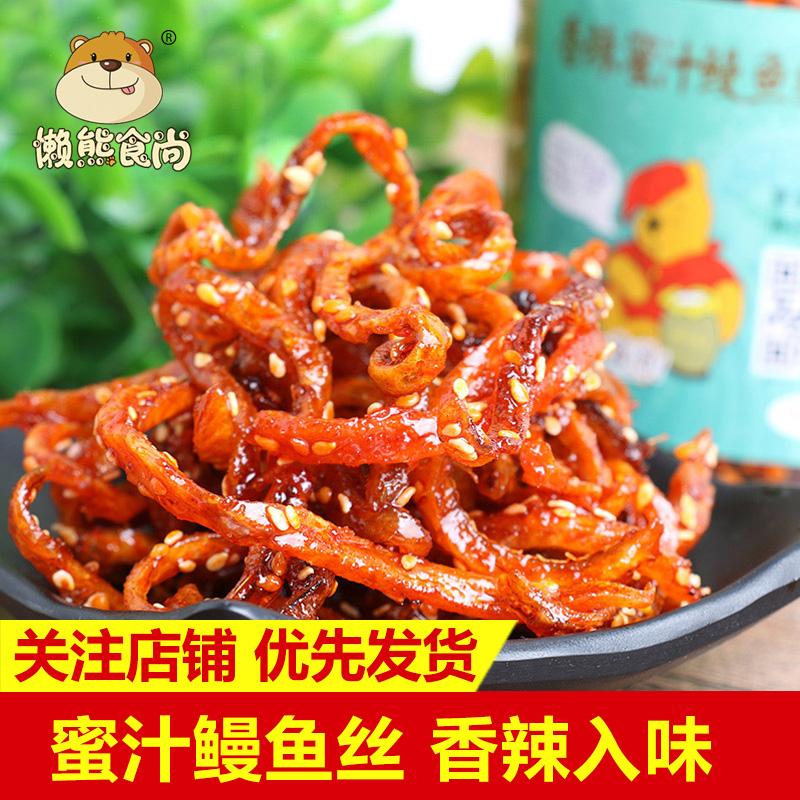 懒熊食尚香辣蜜汁鳗鱼丝160g曼鱼仔海鲜小吃特产零食即食鱼干罐装
