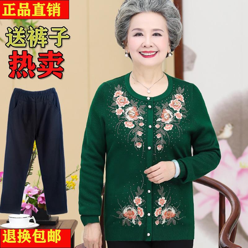 奶奶装春秋毛衣外套女加肥加大码200斤老年人60到70岁妈妈装开衫