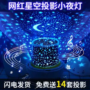 星空灯投影仪儿童满天星星光卧室顶天花板氛围浪漫旋转梦幻小夜灯