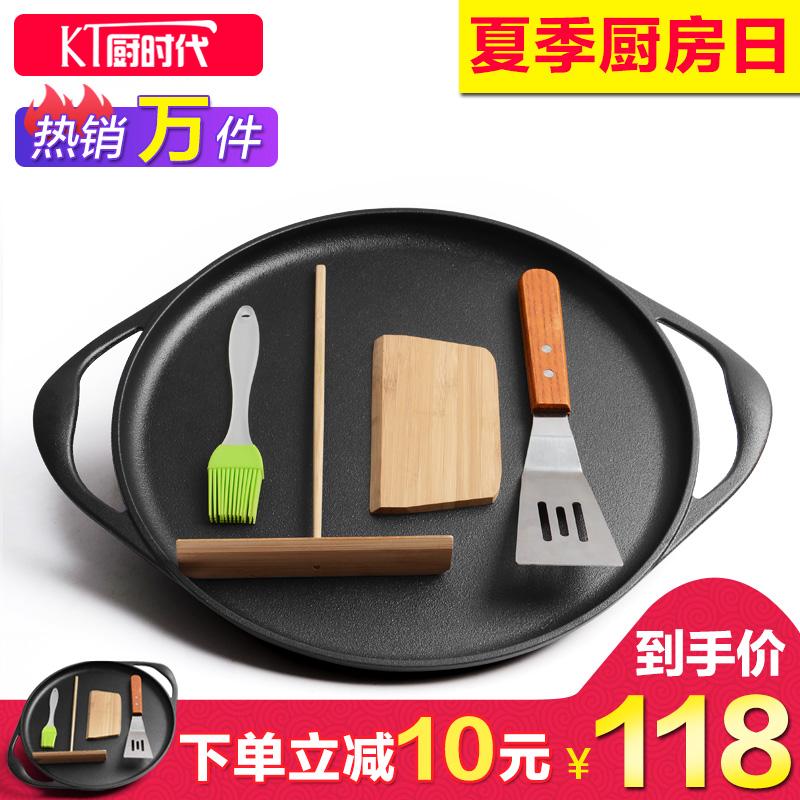 券后128.00元厨时代35cm平底锅铸铁鏊子摊煎饼锅