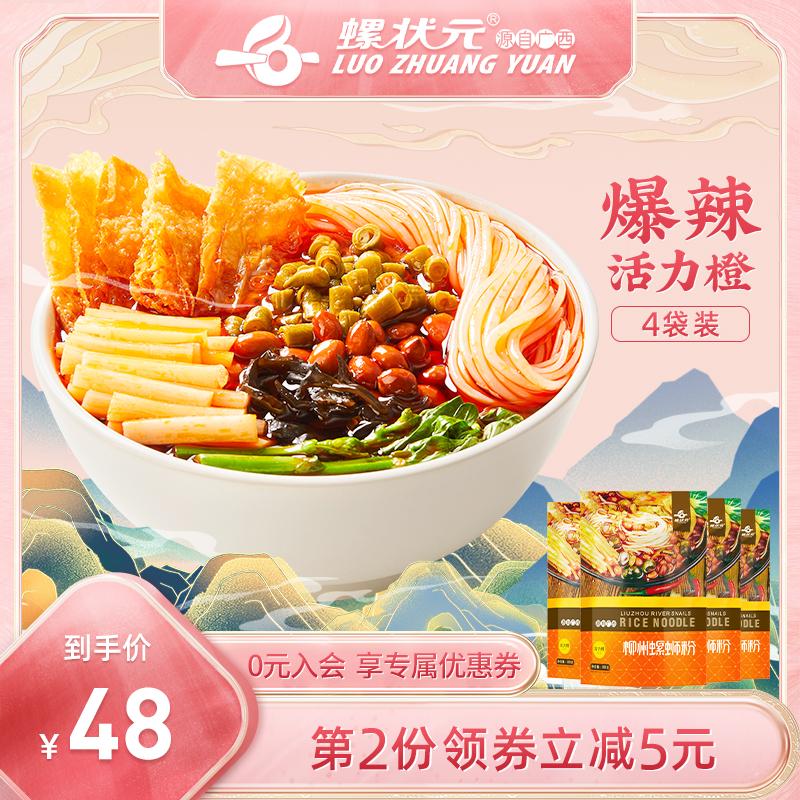 螺状元柳州特产美食螺蛳粉300g*4酸辣螺狮粉方便面速食广西螺丝粉