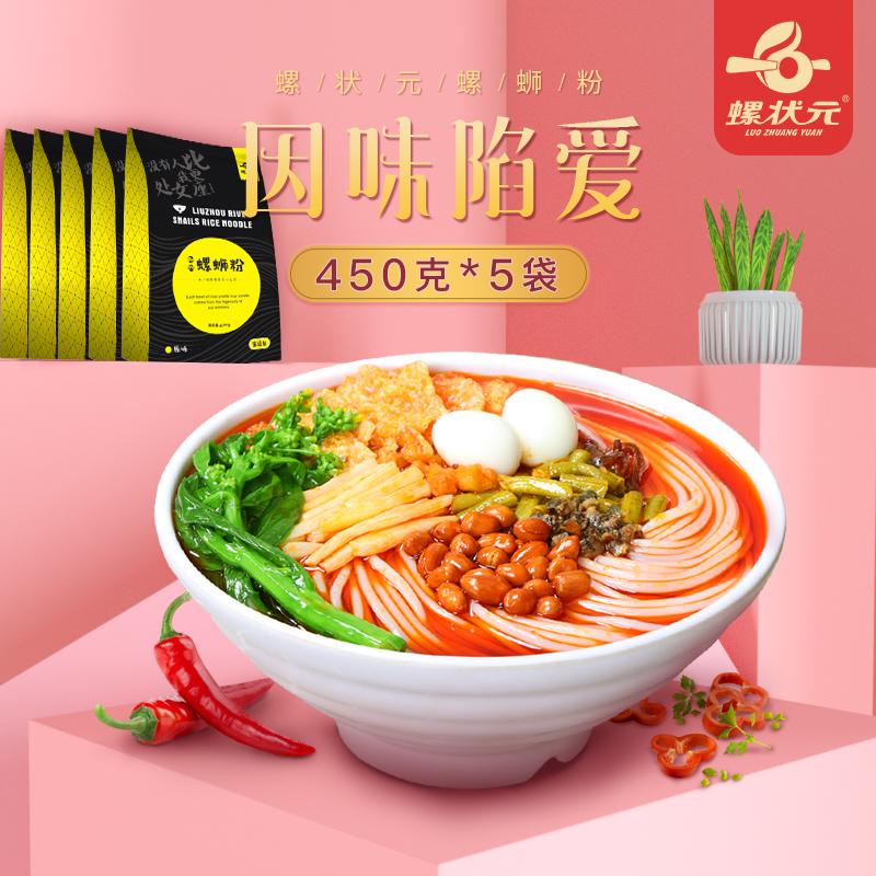 螺状元柳州螺蛳粉450g*5袋特产美食螺狮粉方便面速食广西螺丝粉