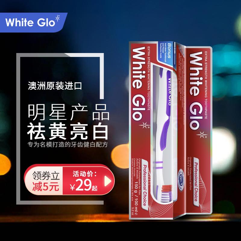 澳洲WhiteGlo惠宝高亮闪白牙膏套装祛黄牙去牙渍健白牙齿清新口气