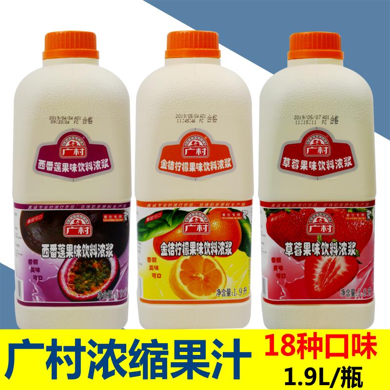 广村浓缩果汁柠檬汁金桔柠檬汁芒果汁橙汁奶茶店果味饮料浓浆1.9L
