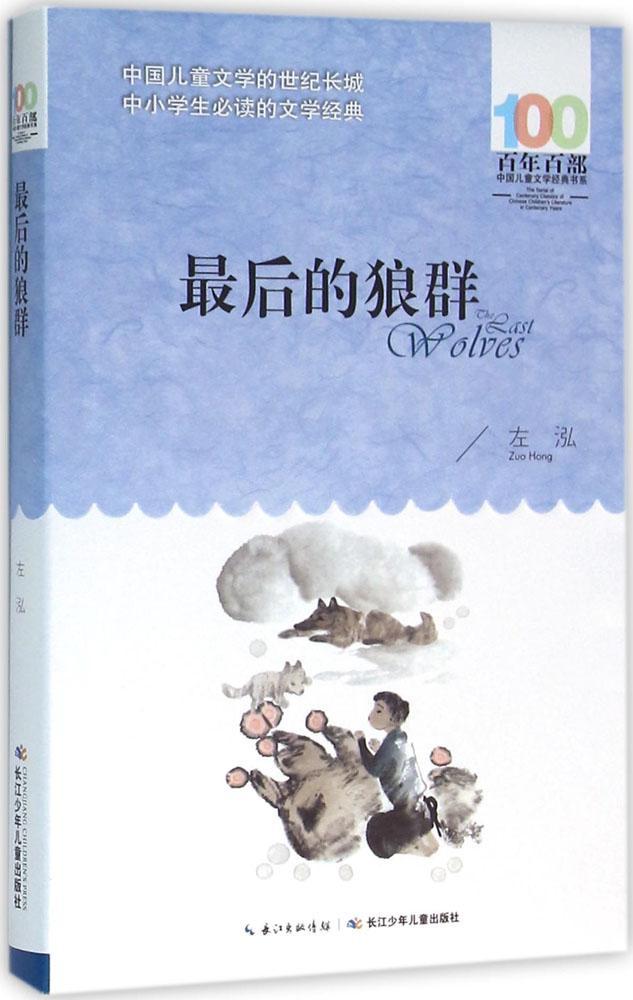百年百部中国儿童文学经典书系?X后的狼群 畅销书籍 童书 正版最后的狼群