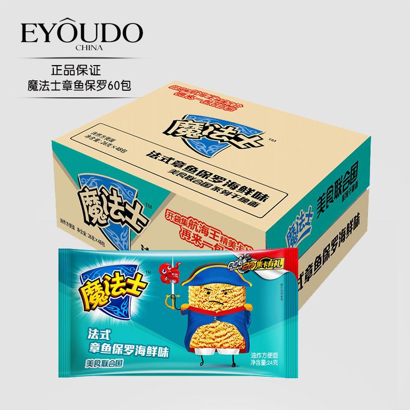 魔法士干脆面24g*60袋章鱼保罗海鲜味整箱干吃面速食即食方便面