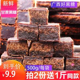 岭南广西红糖土红糖农家纯黑糖手工老红糖块粉甘蔗糖500克