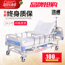 Hongtong paralyzed patients nursing bed household multifunctional medical medical bed elderly hospital bed flip lift Bed