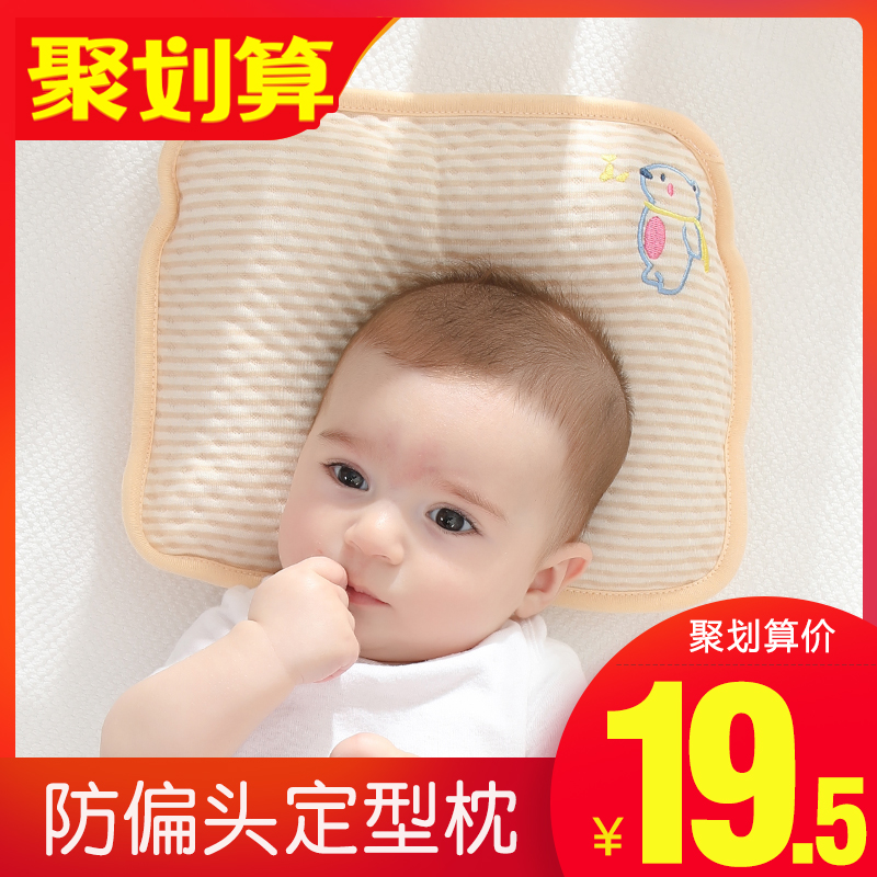 婴儿枕头防偏头定型枕0-1岁夏新生儿宝宝矫正头型0-6个月纠正偏头