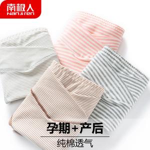 孕妇内裤纯棉低腰怀孕初期早期中期晚期产后内衣短裤大码夏季薄款
