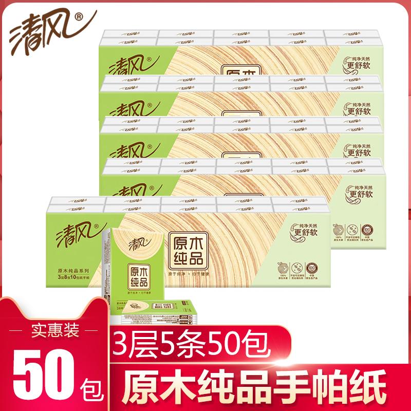 清风手帕纸原木纯品3层8张50包面纸便携式卫生纸随身装纸巾小包式