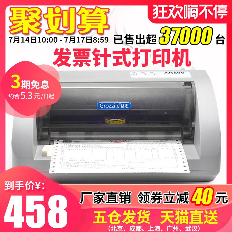 Принтеры Артикул 544295386606