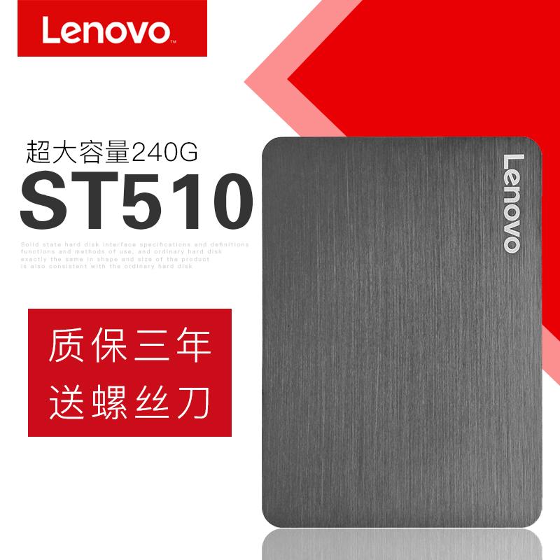 固态硬盘Lenovo/联想 ST510(240G)SATA3笔记本台式机固态硬盘256g