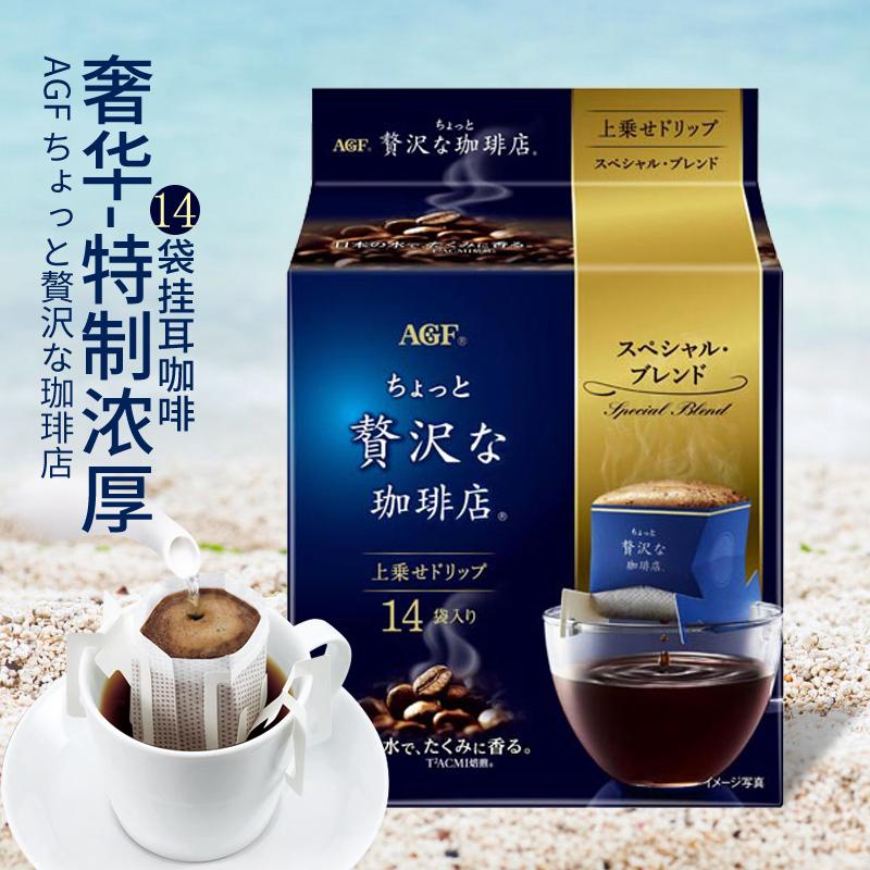 11月30日最新优惠日本进口agf奢华挂耳袋装咖啡粉