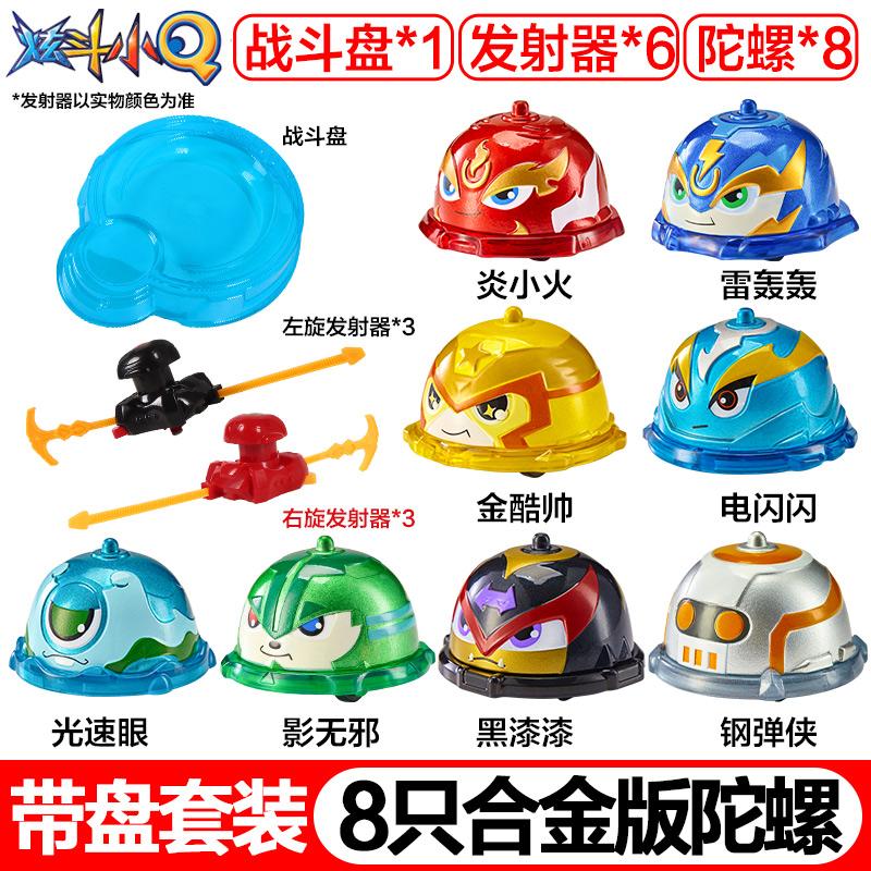 新款三宝炫斗小q炎小火合金陀螺玩具儿童旋风拉线梦幻坨螺惯性车