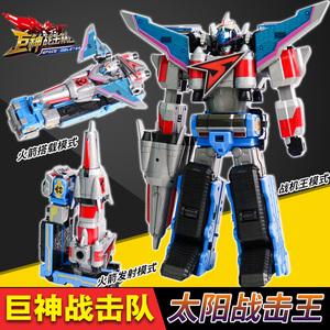 奥迪双钻巨神战机队豪华版太阳星球天星战击王变形合体机器人玩具