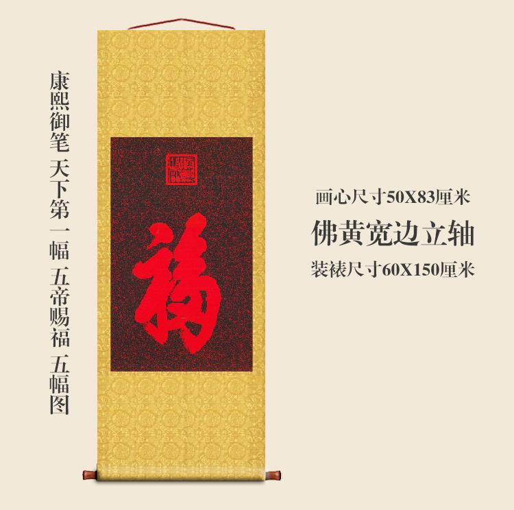 天下第一福字书法康熙御笔客厅挂字竖版横版书法古代名画复制品