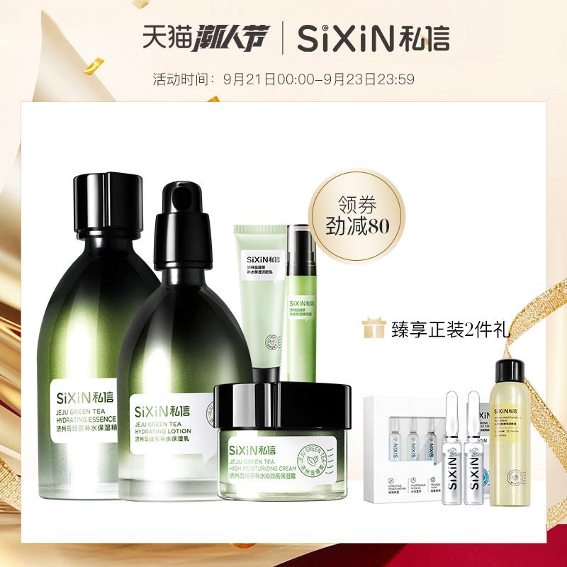 私信济州岛绿茶补水护肤品套装正品滋润保湿化妆品女套盒官方