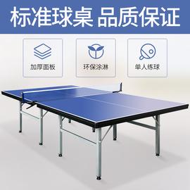 家用可折叠式标准室内乒乓球桌案子带轮可移动式比赛专用乒乓球台图片