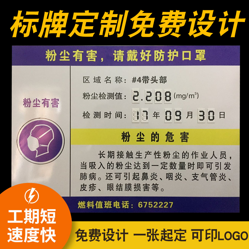Noise, dust, paint, occupational hazards notification card, safety warning sign, safety sign and nameplate