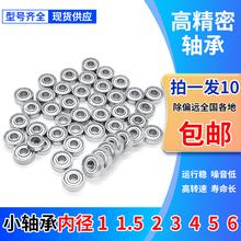 精密高速608ZZ微型小轴承内径1 1.5 2 3 4 5 6 7 8 9 10 12mm轴承